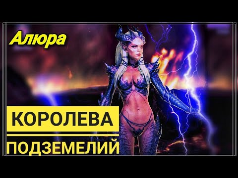Raid Shadow Legends. Алюра. Королева подземелий. Обзор. Гайд.