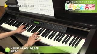 KEEP HOPE ALIVE / 国府 弘子 : ピアノ(ソロ)