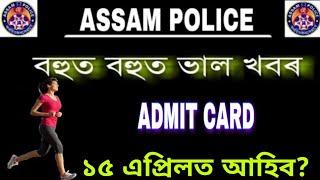 Assam Police Admit Card 2019- Assam Police AB,UB,SI,Jail Warder Admit Card 2019- Assam Police Admit