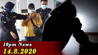 MALAYSIA TAMIL NEWS 10PM 14.8.2020 அகதிகள் விவகாரம் ஆராயப்படும்