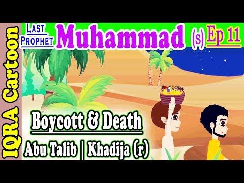 Boycott & Death Of Abu Talib & Khadija (r)   Muhammad  Story Ep 11   Prophet Stories For Kids : Iqra