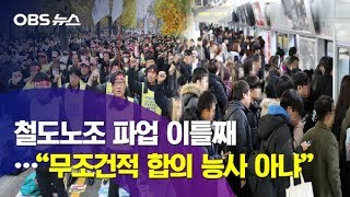 """[OBS 뉴스] 철도노조 이틀째 파업…""""노사 …"""