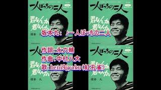 1962年(昭和37年)11月発売。 口笛のイントロが印象的ですね。NHK「夢...