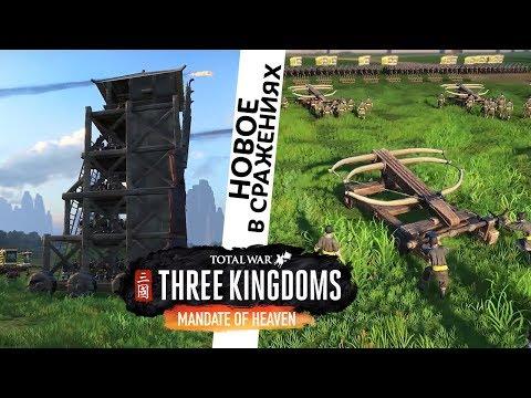Осады и Снаряжение в Total War Three Kingdoms Mandate of Heaven |
