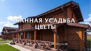 Банная усадьба Цветы.  Уфа(, 2016-05-26T15:13:36.000Z)