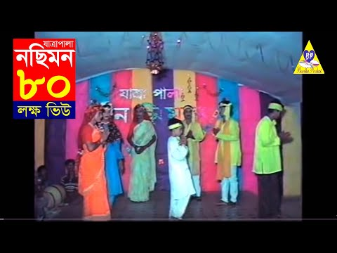 Jatrapala Nosimon (নছিমন যাত্রা পালা)  | Bangla Jatra | New Jatra | Official Jatrapala