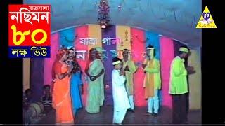 Jatrapala Nosimon (নছিমন যাত্রা পালা)  | Bangla Jatra | New Jatra