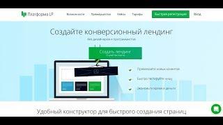Как самому создать сайт на конструкторе Платформа ЛП(, 2017-08-06T14:38:30.000Z)