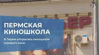 В Перми открылась киношкола игрового кино