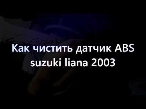 Как почистить датчик ABS Suzuki Liana 2003
