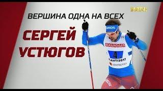 Интервью Сергея Устюгова. Вершина одна на всех