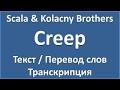 Scala Kolacny Brothers Creep текст перевод и транскрипция слов mp3