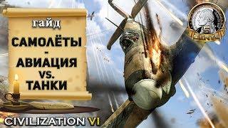 Гайд – Самолёты в Civilization 6 | VI. Все прелести авиации и как её контрить