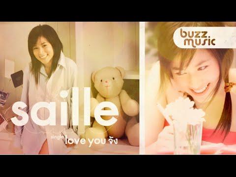 Love You จัง - ซายน์ [Buzz Music]