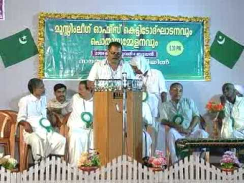 SOUTH TRIPPANACHI IUML INGURATION: K M SHAJI
