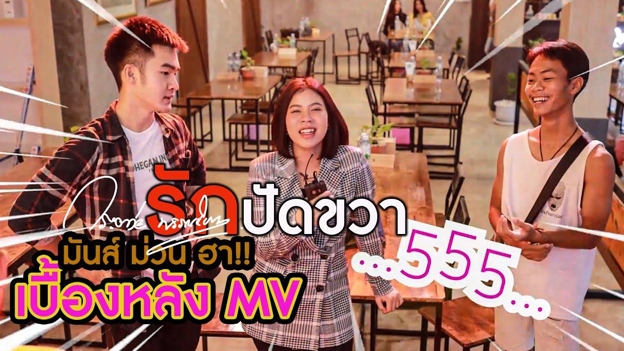 กระต่าย พรรณนิภา !! เบื่องหลังกองถ่าย MV เพลง รักปัดขวา Ep.4