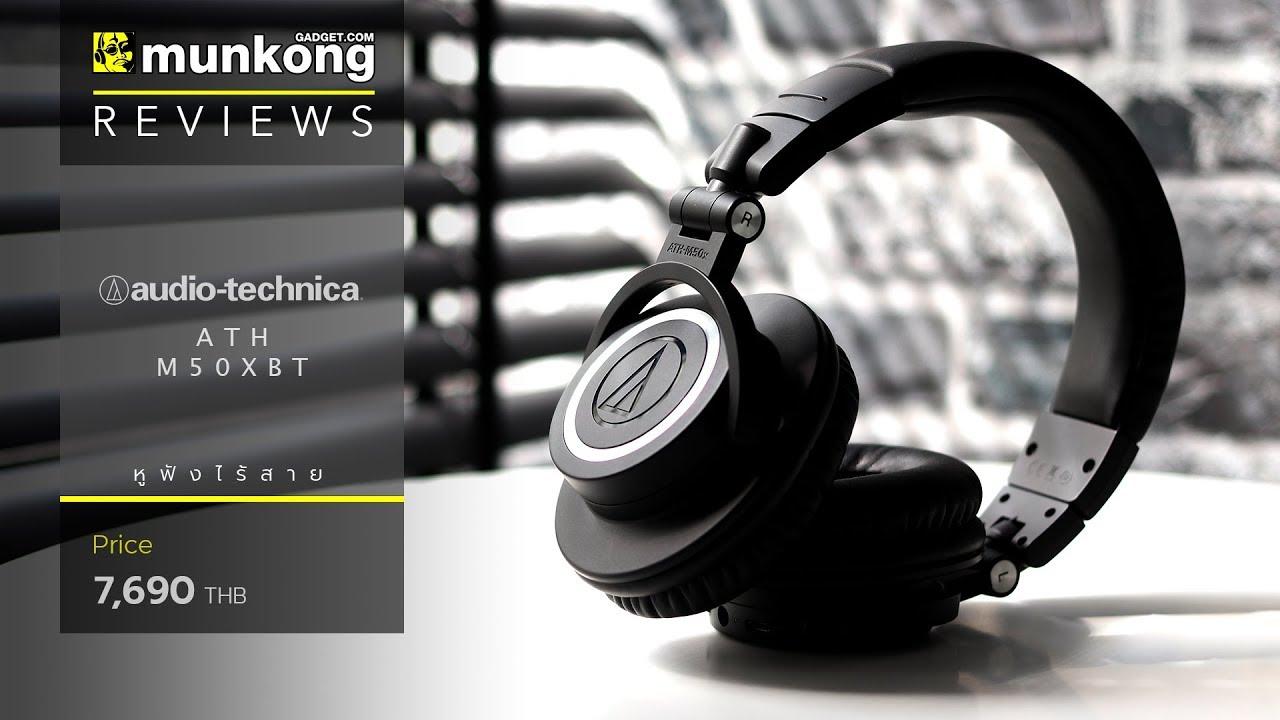 รีวิว : หูฟังไร้สาย Audio Technica ATH-M50xBT