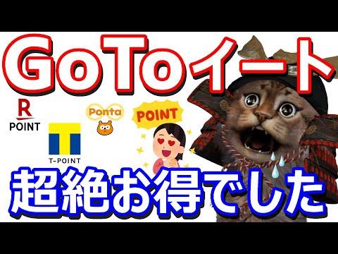 GoTo Eat(イート)キャンペーンでポイントがザクザク貯まる!実際の使い方やお得な予約方法を解説・食べログ(Tポイント)・ホットペッパー(Pontaポイント)・ぐるなび(楽天ポイント)