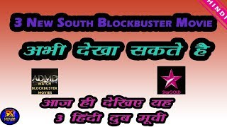 Today 3 New South Hindi Dubbed Movie Now You Can Watch | Video Miss Toh Movie Miss | Don't Forget