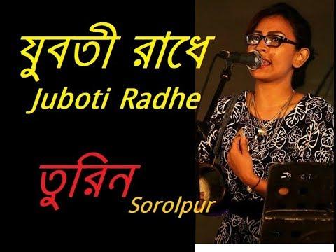 যুবতী রাধে ( Juboti Radhe) - Marzia Turin - New Live Song 2018