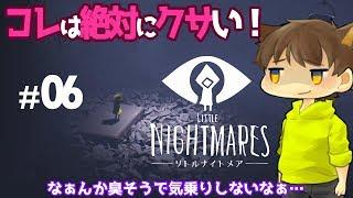 【ホラゲーゆっくり実況】これは絶対にクサい!数万足の大量の靴の中からナニカが…!!リトルナイトメア-Little Nightmares- #06
