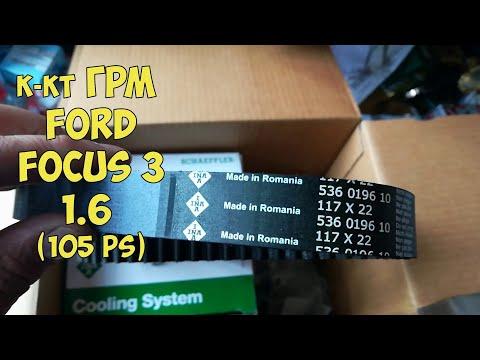 Комплект ГРМ ina 530049530 Форд Фокус 3 1,6(105 PS). Замена ремня ГРМ.