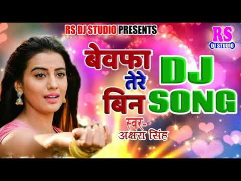 Bhojpuri Sang DJ