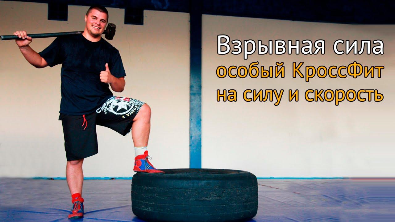 Видео - Программа тренировки КроссФит на силу и скорость