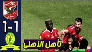 ملخص مباراة الاهلي وصن داونز 1-1 | تأهل الأهلي | دوري أبطال أفريقيا
