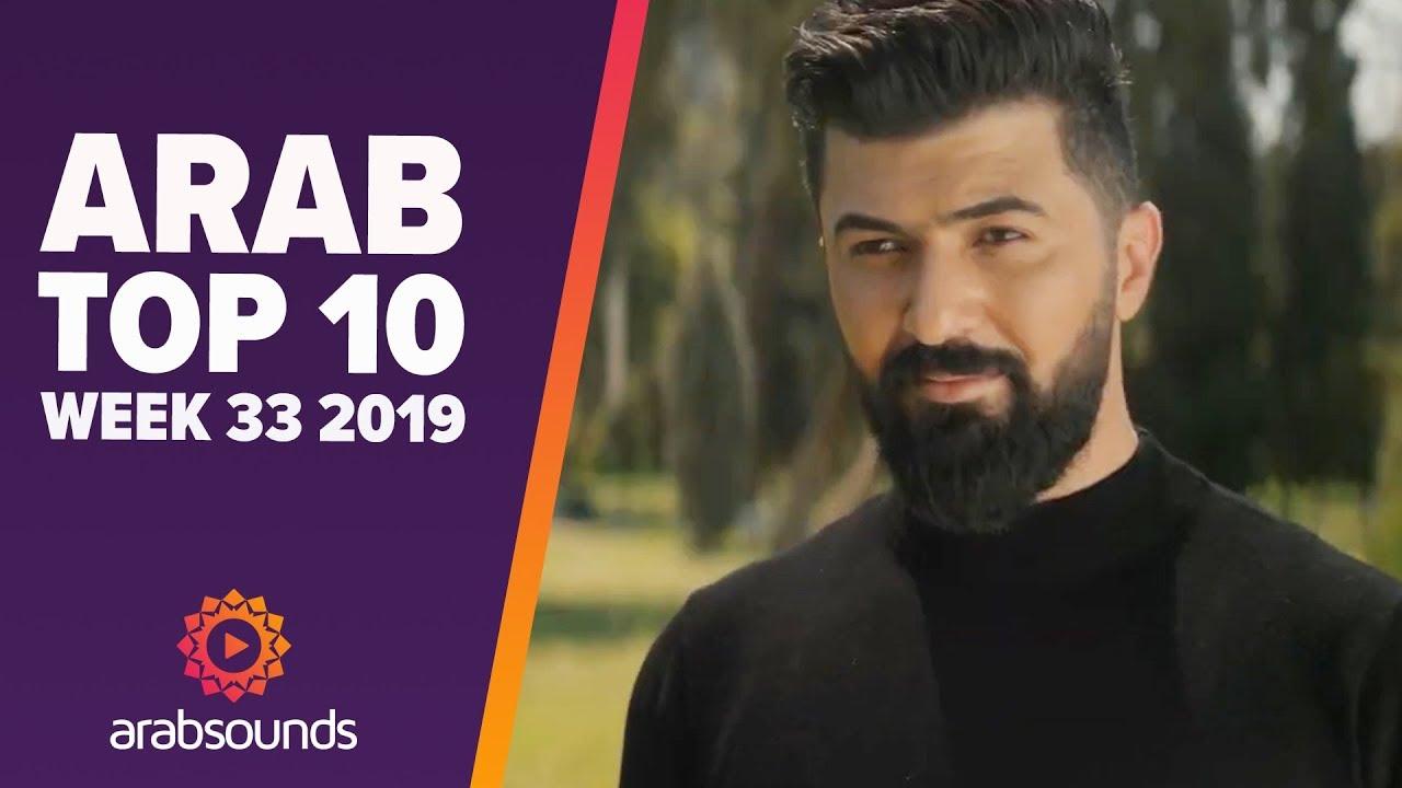 Top 10 Arabic Songs (Week 33, 2019): Saif Nabeel, Aseel Hameem & Hussain Al Jassmi