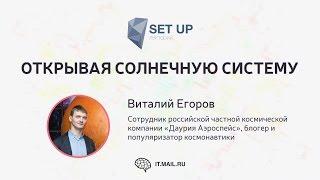 видео: Виталий Егоров — Открывая солнечную систему