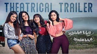 Anukunnadhi Okkati Aynadhi Okkati Telugu Trailer   Dhanya, Komalee, Siddhi,Tridha, Baalu Adusumilli