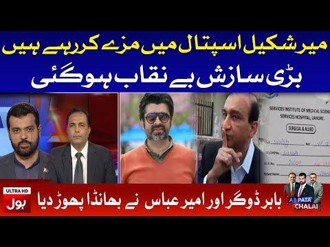Mir Shakeel ur Rehman Exposed, Fake Hospital Treatment   Ab Pata Chala with Usama Ghazi