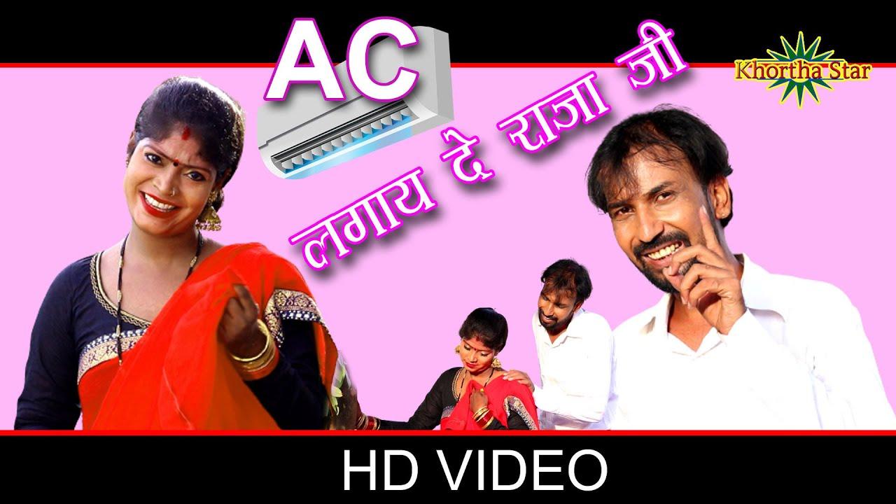 Ac lagay de raja jee singer Gunja & Gabbu bhai ready new khortha video