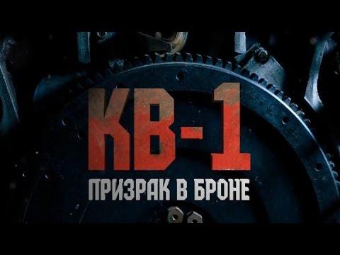 Война машин. КВ-1.