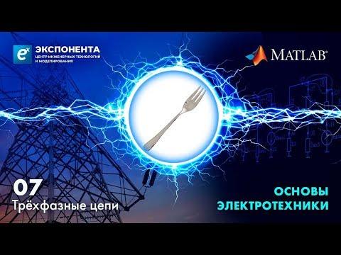 Основы электротехники. 07. Трёхфазные цепи