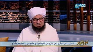 اخر النهار - الحبيب علي الجفري : أفضل دعوة أحبها من أمي (ربنا ينصرك على نفسك)