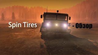 Обзор игры SpinTires 2015!