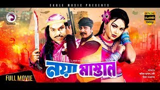 Noya Mastan | Bangla Action Movie | Amit Hasan | Nodi | Misha Sawdagor | Ilias Kobra | Full Movie