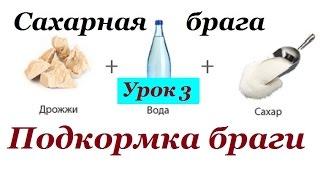 Подкормка сахарной браги   Советы начинающим самогонщикам   Урок 3