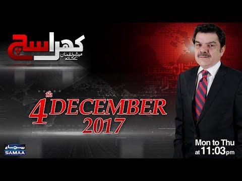 Khara Sach - Mubasher Lucman - SAMAA TV - 04 Dec 2017