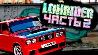 GTA ONLINE: LOWRIDER DLC — ЗАНИЖЕННЫЕ РАЙОНЫ: ЧАСТЬ 2— [#23]