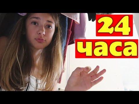 24 в шкафу😍Мама