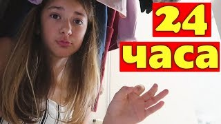 24 в шкафу😍Мама в шоке, я живу в шкафу🤪Лиза Найс Приколы Новое видео