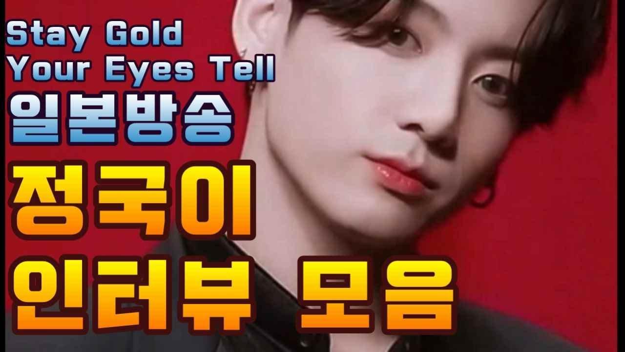 🎞📺정국이 일본방송 인터뷰 모음, Stay Gold, Your Eyes Tell ,정국 자작곡, 온라인 쇼케이스 퇴근길,