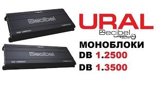 Моноблоки Ural 2500 и 3500 - обзор и тест