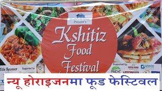 Food Festival at New Horizon College || Butwal Model College || Kshitiz Internation College || Food