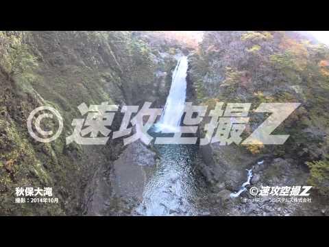 秋保大滝 【速攻空撮Z】 宮城県の紅葉の風景