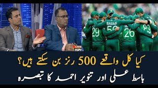 Can Pakistan make 500 runs in their last match? Basit Ali and Tanvir Ahmed's comment
