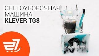 Снігоприбиральна машина KLEVER TG8 STG8062-AE – 27.ua